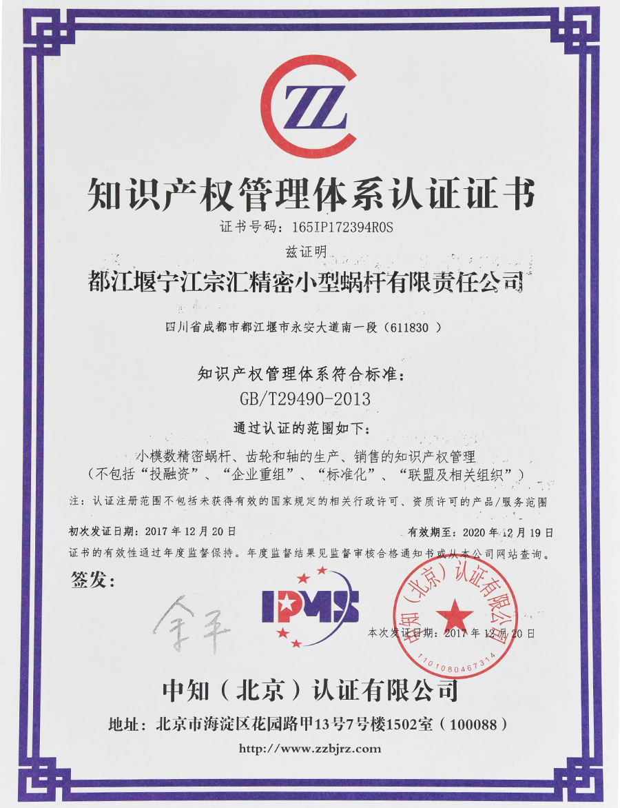 Intellectual Property Management Department Certificate